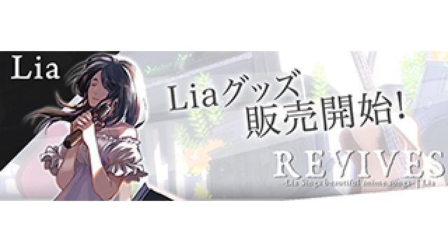 【Liaグッズ情報】1st PLACE Official Shop -HACHIMAKI-で、『Lia LIVE 2018 REVIVES』ライブグッズ販売開始!!