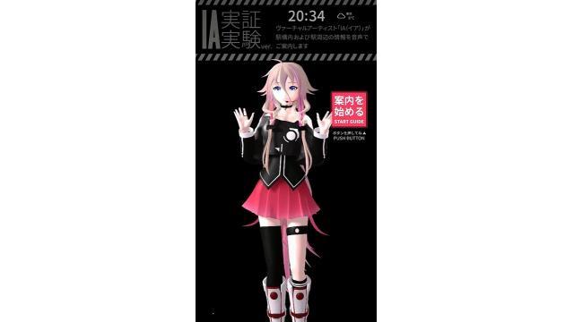 【IA最新情報】JR東日本の「案内AIみんなで育てようプロジェクト」に参加!本日からIAが上野駅で案内役を務めます!