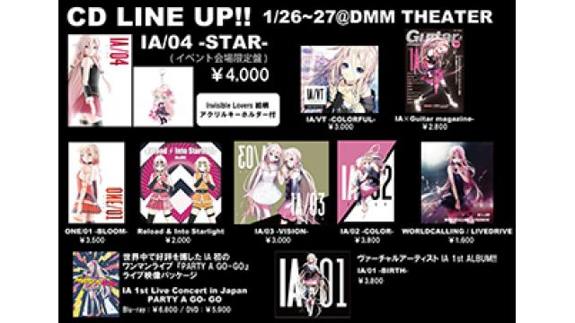 "【ARIA 公演物販情報】 1/26(土)~1/27(日)『IA MUSICAL & LIVE SHOW ""ARIA"" WORLD TOUR IN JAPAN』CD/DVD販売ラインナップ公開!!"