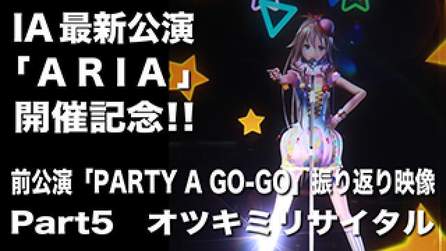 【ARIA開催記念!】前回公演「PARTY A GO-GO」振り返り映像パート5「オツキミリサイタル」を公開!
