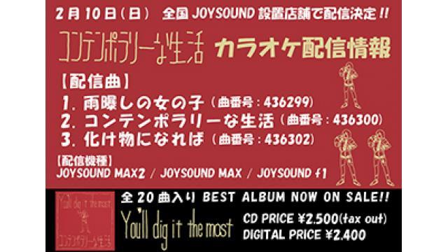 2/10(日)全国のJOYSOUNDカラオケ設置店で、コンテンポラリーな生活の最新ALBUM「You'll dig it the most」より3曲が配信決定!!