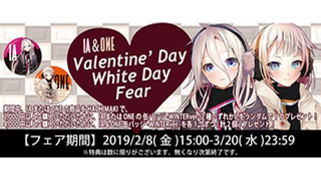 【フェア情報】2/8(金)~3/20(木)-HACHIMAKI-にて、IA & ONE Valentine & White Day フェアを開催!!