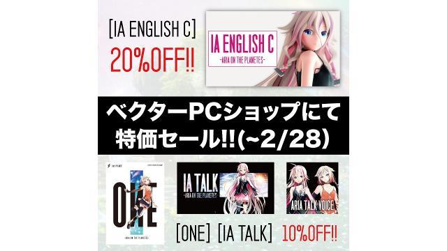【PCソフトセール情報】「IA TALK」「ONE」が10%OFF!「IA ENGLISH C」はなんと20%OFF!!