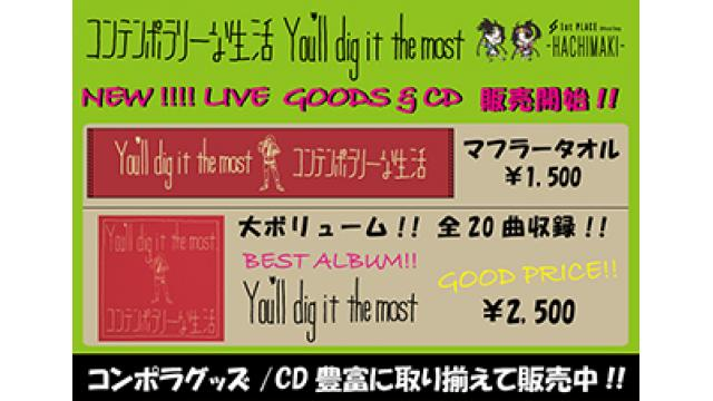 【GOODS情報】1st PLACE Official Shop -HACHIMAKI-で、コンテンポラリーな生活「You'll dig it the most」最新ライブグッズの販売が開始!!