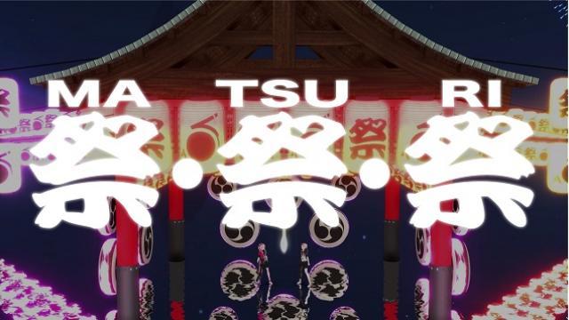【IA&ONE最新MV公開】好評配信中「祭・祭・祭[MA・TSU・RI]〜IA&ONE ANNIVERSARY SONG2019〜」のミュージックビデオを公開!