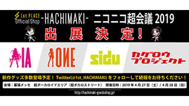 1st PLACE Official shop HACHIMAKI ニコニコ超会議2019 出展決定!!