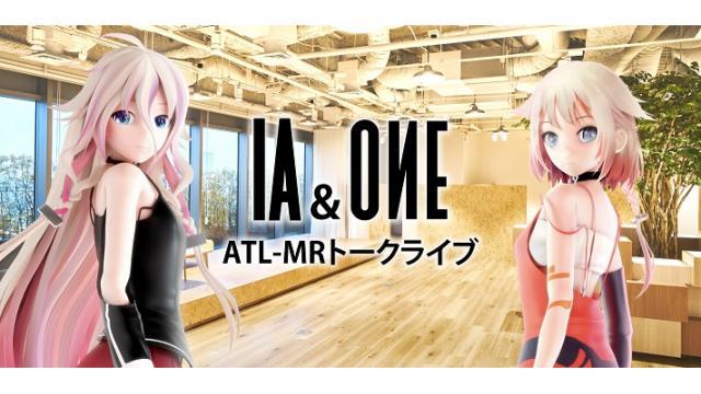 3月28日(木)「IA & ONE ATL-MRトークライブ(チケット抽選・入場無料)」開催