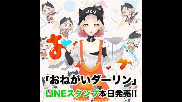 ONEの「おねがいダーリン」LINEスタンプ発売!!/「おねがいダーリン」アーティストコラボグッズ発売決定!!