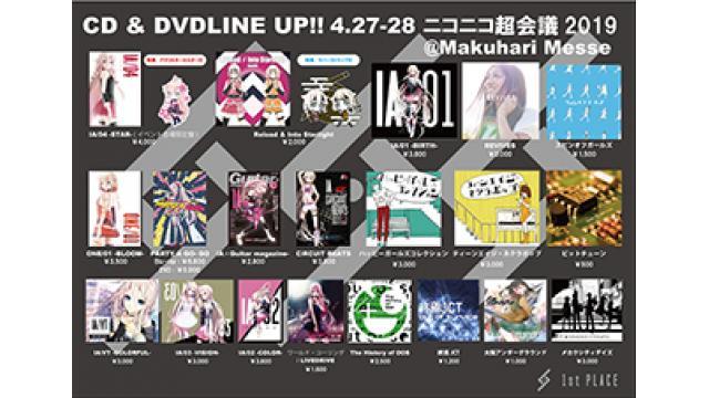 【CD販売情報】4/27(土)~4/28(日)の2日間にかけて幕張メッセで行われる『ニコニコ超会議2019』内1st PLACE Official Shop -HACHIMAKI-でのCD販売ラインナップを公開!!