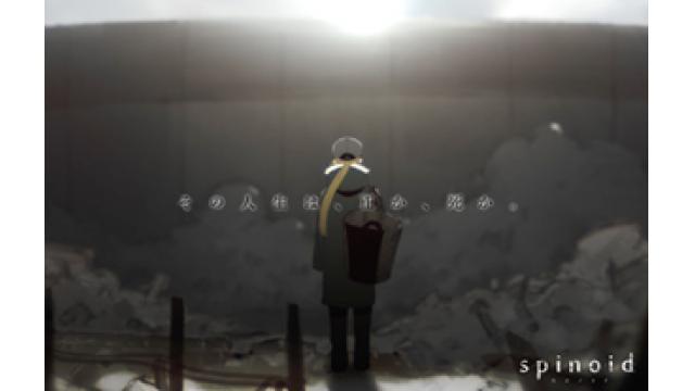 """""""しづ""""原作「spinoid」のトレーラー映像と注目のイントロダクションが公開"""