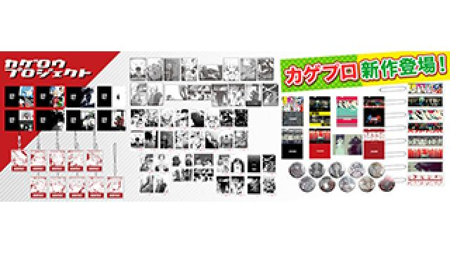 【グッズ販売情報】 本日6月21日(金)18時から、カゲプロ新商品販売開始!
