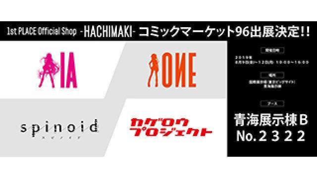 【速報!】8/9(金)~8/12(月)開催『コミックマーケット96』1st PLACE Official Shop -HACHIMAKI-の出展決定!!