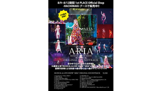 "【CD販売情報】8/9(金)~8/12(月)期間、東京ビッグサイトで行われる「コミックマーケット96」HACHIMAKIブースで『MUSICAL & LIVE SHOW ""ARIA"" ORIGINAL SOUNDTRACK』の国内初販が決定!!"