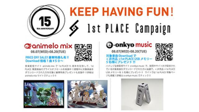 """【キャンペーン情報】 本日8/7(水)~8/20(火)期間、音楽配信サイトanimelo mix、e-onkyo musicの2サイトで""""1st PLACE 15th Anniversary""""キャンペーンがスタート!!"""