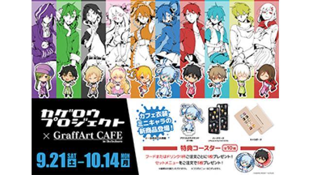 【イベント情報】「カゲロウプロジェクト」と「GraffArt CAFE」のコラボが決定!