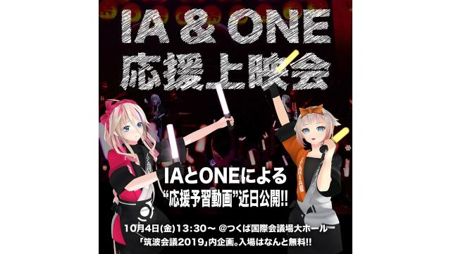 10/4(金)「IA&ONE応援上映会」開催決定!!