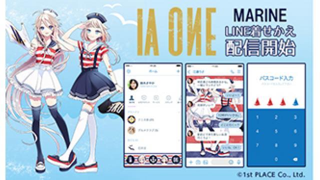 【IA & ONE INFO】LINEクリエイターズマーケットで、IA & ONEのLINE着せかえ最新シリーズ『IA & ONE MARINE』の配信が本日よりスタート!!