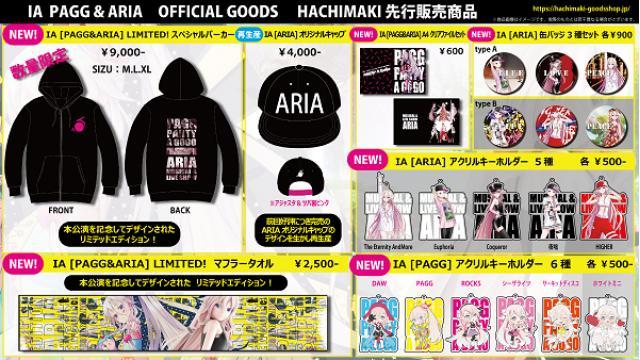 【NEWグッズ情報】  11/30・12/1「ARIA」「PAGG」公演のNEWグッズを公開!  また、明日正午より事前EC販売の受付がスタート!