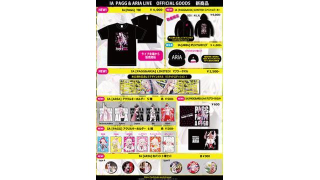 【IA ARIA & PAGG LIVEグッズ 会場販売情報】 明後日11/30(土)~12/1(日)DMM VR THEATER YOKOHAMAで行われる、IAの「ARIA」&「PAGG」公演当日の販売情報を公開!!