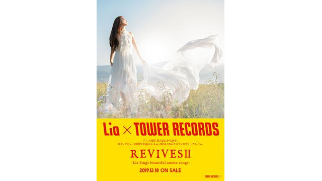 """【Lia情報】タワーレコード各店で""""Lia × TOWER RECORDS""""の大型ポスターの掲示が決定! さらにLiaアニソンカバーアルバム第2弾『REVIVESⅡ』のインストアイベントが12/22(日)タワーレコード新宿店で開催!!"""