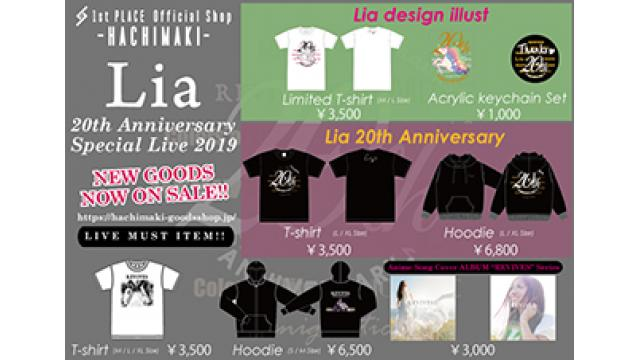 【Lia 通販GOODS情報】本日2/18(火)全国配送有の1st PLACE Official Shop -HACHIMAKI-で「Lia 20th Anniversary Special Live 2019」グッズ販売スタート!!