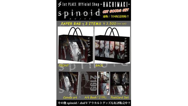 """【""""spinoid"""" 通販GOODS情報】本日2/18(火)1st PLACE Official Shop -HACHIMAKI-で、コミックマーケット97で販売された、しづ最新プロジェクト""""spinoid""""グッズセットが販売スタート!!"""