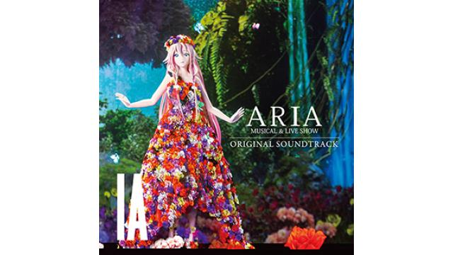 "【IA CD/配信 INFO】3/18(水)CD & デジタルリリース IA「MUSICAL & LIVE SHOW ""ARIA"" ORIGINAL SOUNDTRACK」全曲視聴映像をYouTube / ニコニコ動画で公開!!"