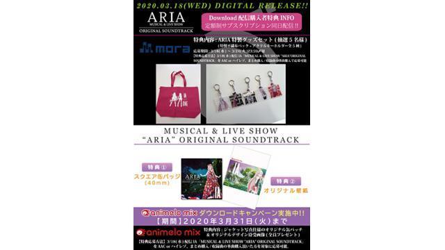 """【IA 音楽配信 INFO】来週3/18(水)デジタルリリース IA「MUSICAL & LIVE SHOW """"ARIA"""" ORIGINAL SOUNDTRACK」各サイトでの配信特典情報公開!!"""