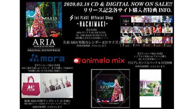 """【IA 最新リリースINFO】本日3/18(水)より IA「MUSICAL & LIVE SHOW """"ARIA"""" ORIGINAL SOUNDTRACK」がCD & デジタル(ダウンロード/サブスクリプション)でリリース開始!!"""