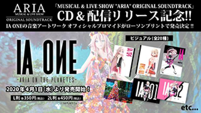 """【IA / ONE INFO】IA「MUSICAL & LIVE SHOW """"ARIA"""" ORIGINAL SOUNDTRACK」  CD & 配信リリース記念!IA、ONEのオフィシャルブロマイドが、本日4/1(水)より全国のローソン店内のマルチコピー機サービス「ローソンプリント」で販売スタート!!"""