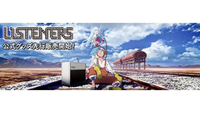 【新作グッズ情報】オンラインショッピングサイトHACHIMAKIで TVアニメ「LISTENERS」グッズ予約受付、先行販売開始!