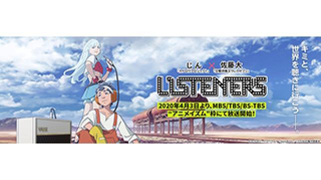 【新作アニメ情報】1st PLACEが原案、原作に携わるTVアニメ「LISTENERS」が放送開始!!