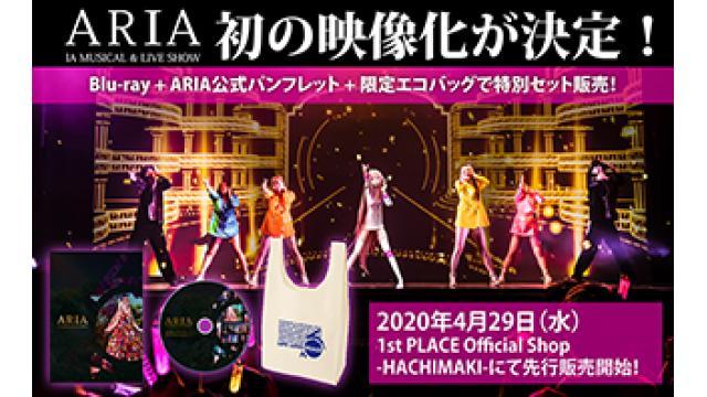 音楽×テクノロジーを駆使した演出として、国内最高峰と言われる「ARIA –IA MUSICAL & LIVE SHOW–」初の映像化