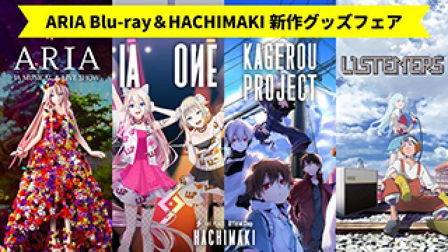【フェア情報】 「ARIA Blu-ray&HACHIMAKI新作グッズフェア」が、1st PLACE OFFICIAL SHOP -HACHIMAKI-で、4/29(水)開催決定!! 販売ラインナップ&フェア特典情報公開!!