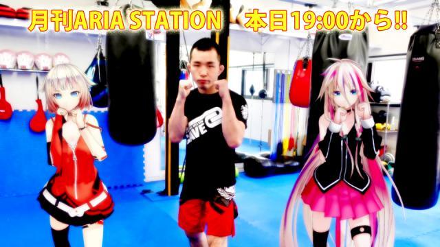 「月刊ARIA STATION」、本日19時にYouTubeプレミア公開します!!