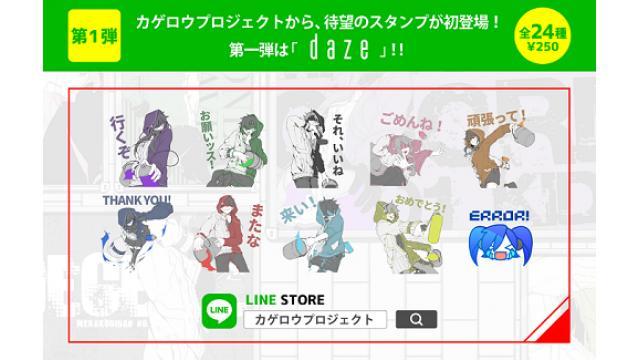 2020.08.15 カゲロウプロジェクト 待望のLINEスタンプ第1弾 販売開始!!