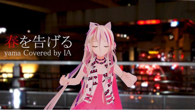 【IA & ONE INFO】最新「ARIA STATION(August 2020)」で、IAが、yama「春を告げる」をカバー!!