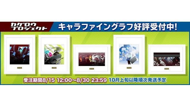 【カゲロウプロジェクト GOODS INFO】8/30(日)23:59受付終了!! 「キャラファイングラフ」シリーズ