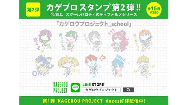 """2020.09.02 早くも第2弾!! カゲロウプロジェクト LINEスタンプ""""school"""" 配信開始!!"""