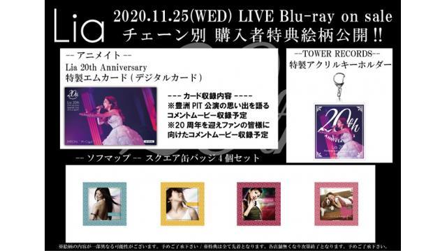 【Lia INFO】11/25(水)RELEASE!! LIVE Blu-ray & BEST ALBUM 各法人別の特典絵柄 & 追加特典公開