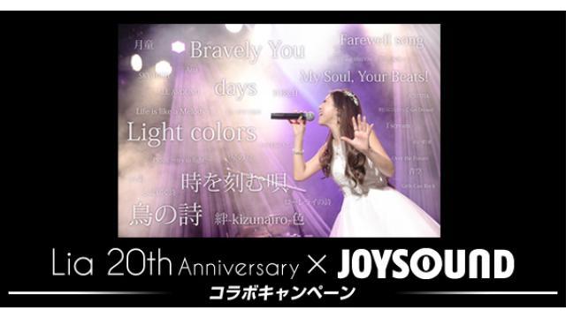 【Lia キャンペーンINFO】本日10/28(水)~12/6(日)全国JOYSOUND対象店舗で「Lia 20th Anniversary×JOYSOUND コラボキャンペーン」開催!!