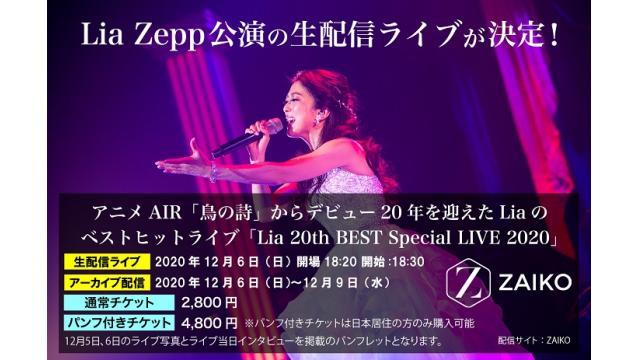 【Lia 配信ライブINFO】12/6(日)LiaのZepp DiverCityソロ公演の生配信ライブが決定!