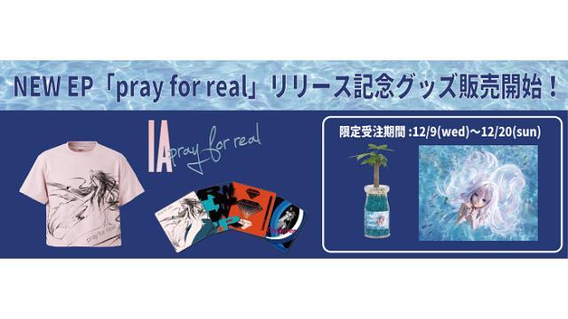 "【IA GOODS INFO】本日12/9(水)発売 NEW EP ""pray for real""にフューチャーされたグッズがHACHIMAKIで販売開始!!"