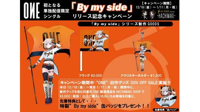 """【ONE GOODS INFO】ONE 配信限定シングル """"By my side""""リリース記念キャンペーンがスタート!!"""