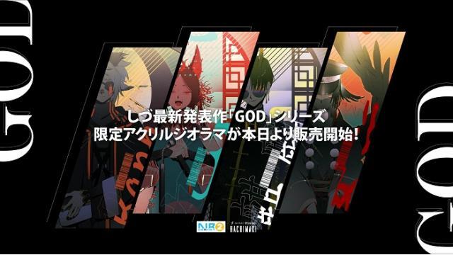 【しづ GOODS INFO】最新発表作「GOD」シリーズの限定アクリルジオラマが本日より販売開始!