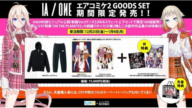 【IA & ONE グッズINFO】 最新ビジュアルによるグッズセットが本日よりHACHIMAKI限定で販売開始!