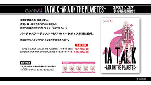 CeVIO AI 「IA TALK -ARIA ON THE PLANETES-」トークボイスが、2021年1月27日に予約販売開始!