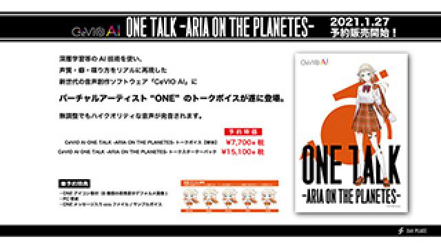 CeVIO AI 「ONE TALK -ARIA ON THE PLANETES-」トークボイスが、2021年1月27日に予約販売開始!