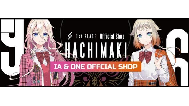【IA & ONE グッズ & イベント情報】3/27(土)ポートメッセなごや『ソウサク*サミット』にHACHIMAKI Shopの出展が決定!!