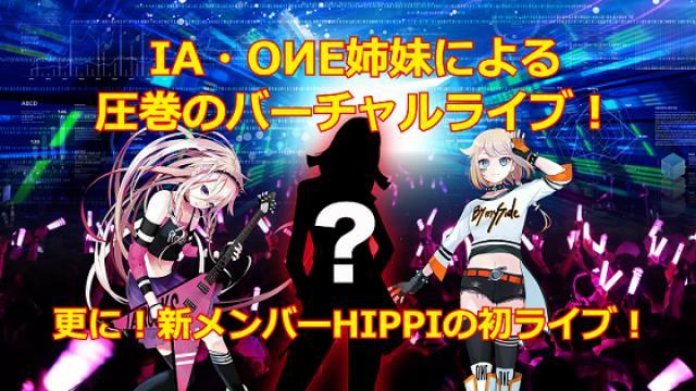 【IA / ONE / HIPPI INFO】クラファン終了まで10日! IA, OИE, HIPPI によるバーチャルライブが7月31日に開催!!